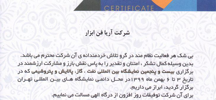 حضور در بیست و پنجمین نمایشگاه نفت، گاز، پالایش و پتروشیمی ایران سال ۱۳۹۹