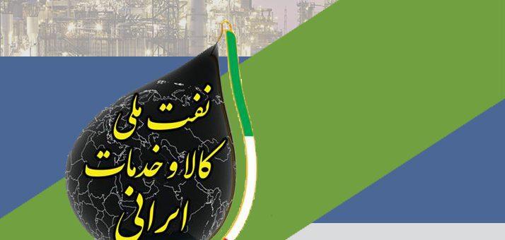 حضور در بیست و پنجمین نمایشگاه بینالمللی نفت، گاز، پالایش و پتروشیمی ایران